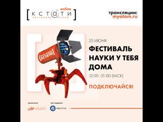 """Анонс фестиваля науки """"Кстати"""" 25/06/2020"""