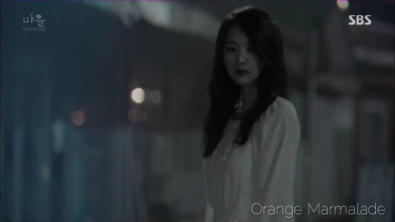 Отрывок из дорамы Деревня Секрет Ачиары Учительница Хе Джин 02 серия Озвучка STEPonee