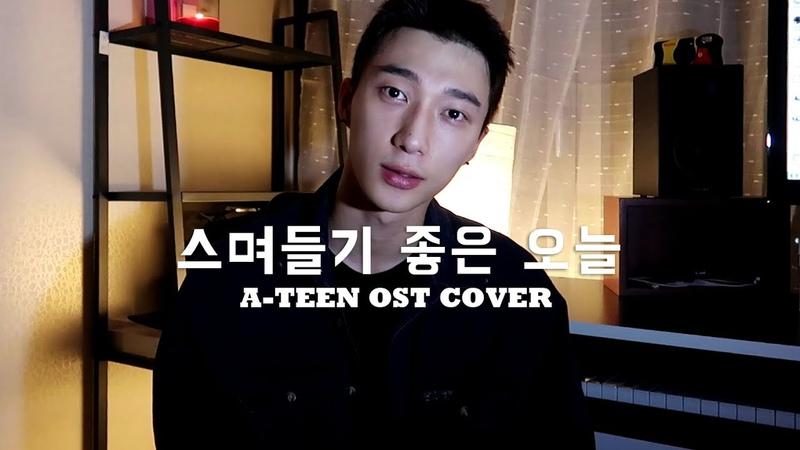 [YOUTUBE 191111] RAEHWAN - Yerin Baek Lean On Me (A-TEEN2 OST) (Ковер от Рэхвана)
