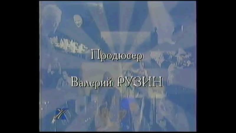 (staroetv.su) Кино вчера и всегда (Культура, 27.02.2000) Окончание программы