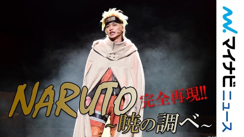 ライブ・スペクタクル「NARUTO ナルト 」~暁の調べ~ パワーアップして2年ぶりに再演 The return of NARUTO