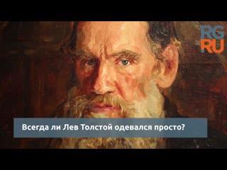 """Открытие выставки """"От Толстого до Толстого. Писатель, мода и стиль"""""""