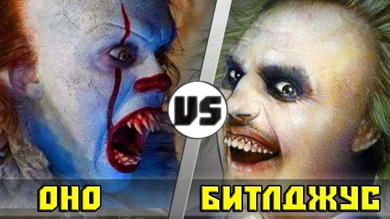 Оно vs Битлджус | Кто Кого?