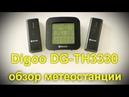 НУЖНЫЙ ГАДЖЕТ Подробный обзор домашней метеостанции DIGOO DG TH3330