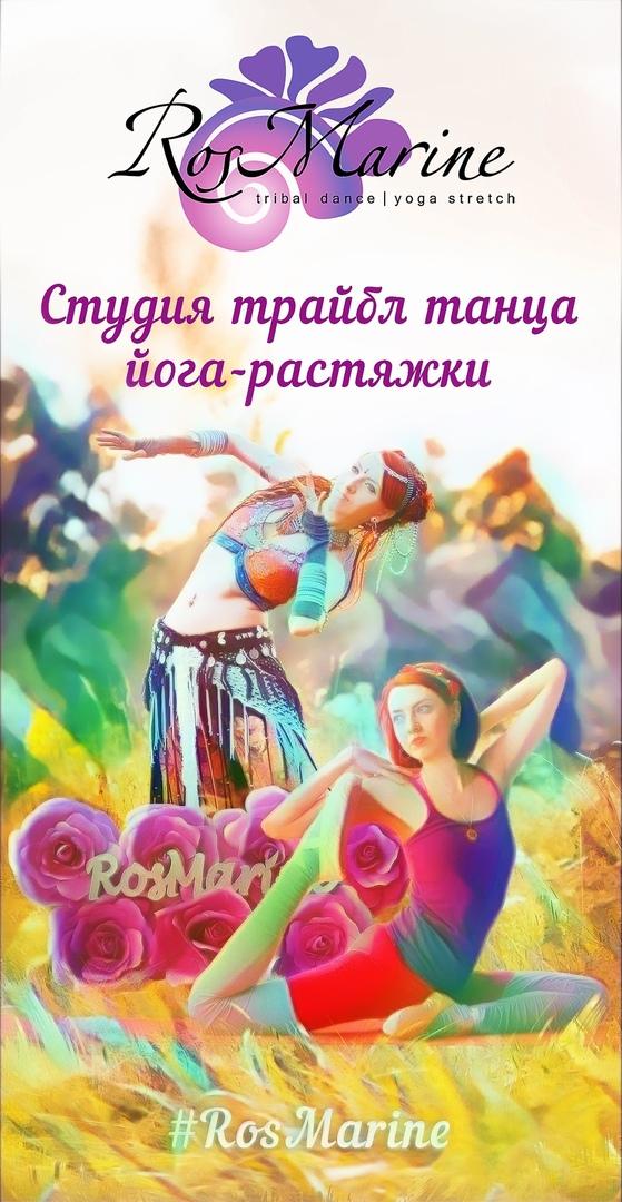 Афиша Тольятти RosMarine-Набор на йога-растяжку и танец трайбл