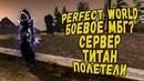 ЕСЛИ Я ВКЛЮЧИЛ ТОТ ТУТ ЖАРА | PERFECT WORLD СТРИМ - 1440P