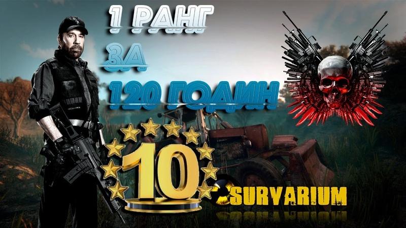 БІЛЬ І СТРАЖДАННЯ, 1 РАНГ ЗА 5 ДНІВ [№10] survarium Україна nexusman_ua