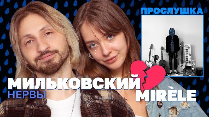 💔 MIRÈLE и МИЛЬКОВСКИЙ из Нервов слушают его новый альбом и обсуждают прошлые романы Прослушка