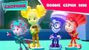 Фиксики - 🍂 Сборник новых серий 2020 🍁(Шифр, Танцы, Зуб, 3D-принтер, Крючок, Парашют) Все серии
