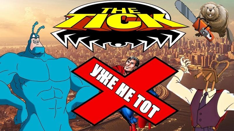 ТИК ГЕРОЙ The Tick 1994 Обзор мультсериала