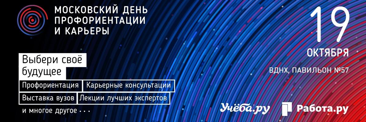 Афиша Москва Московский день профориентации и карьеры 2020