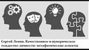 Сергей Левин Качественное и нумерическое тождество личности Метафизические аспекты