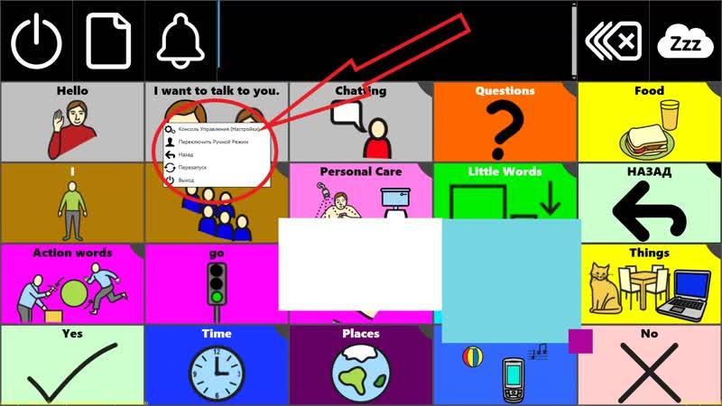 Инструкция Optikey Simbol для работы с Tobii
