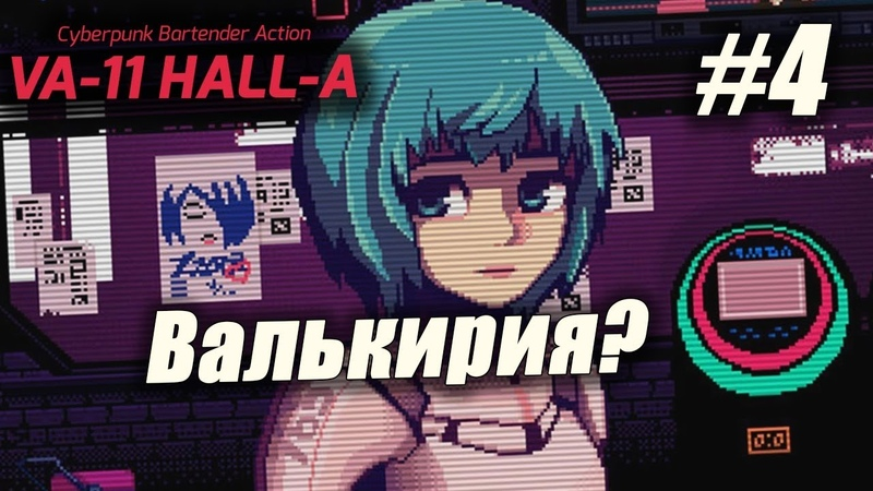 VA-11 Hall-A: Cyberpunk Bartender Action 4 - Первая валькирия в Вальгалле!