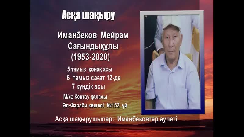 Асқа шақыру_Иманбеков Мейрам Сағындықұлы
