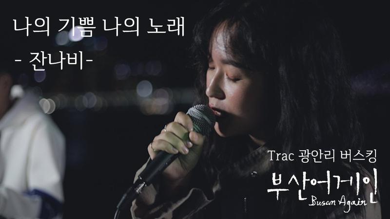 부산 어게인 잔나비 나의 기쁨 나의 노래 cover in 광안리 해수욕장