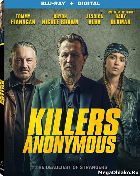 Клуб анонимных киллеров / Killers Anonymous (2019/BDRip/HDRip)
