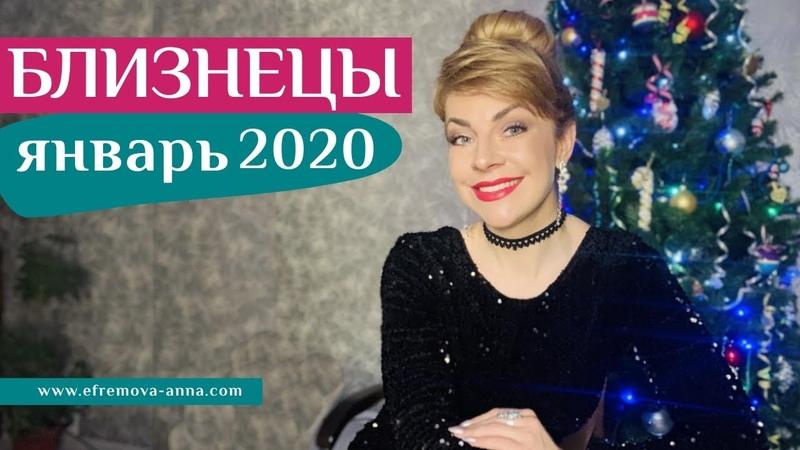 БЛИЗНЕЦЫ январь 2020 таро прогноз Анны Ефремовой GEMINI January 2020 horoscope tarot forecast