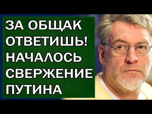 РОКОВАЯ ОШИБКА! Из бункера выйдет уже не тот Пу… Троицкий, Шендерович, Каспаров, Мельников