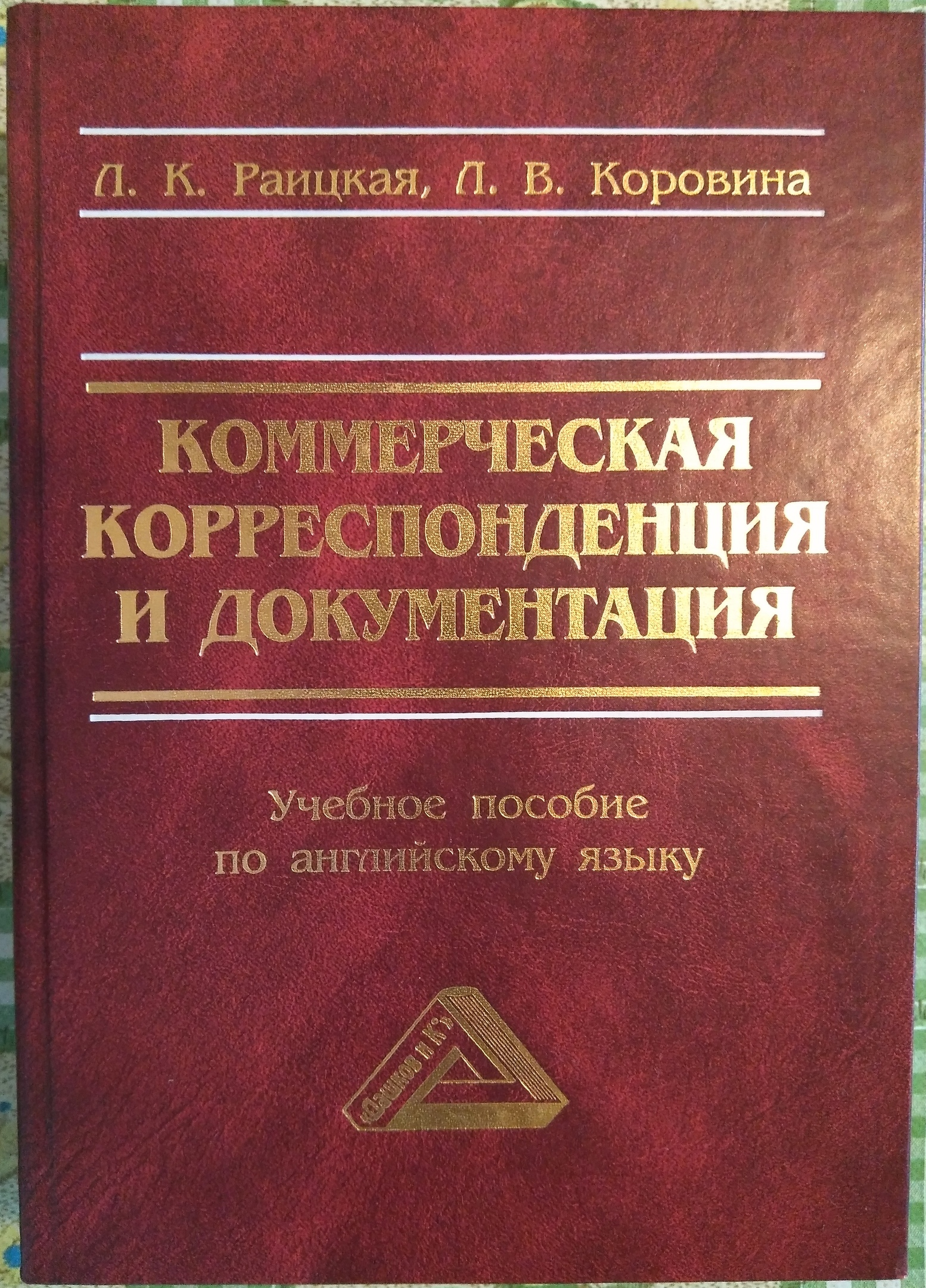 Учебное пособие по английскому языку. Коммерческая корреспон