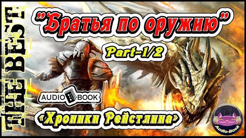 🎧📖🎤 Братья по оружию 2 🎼 Хроники Рейстлина 02 👌🏆👍 Аудио книги Dragonlance
