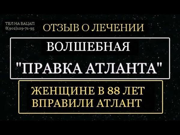 ВПЕРВЫЕ В МИРЕ ЖЕНЩИНЕ 88 ЛЕТ ВПРАВИЛИ АТЛАНТ РЕЗУЛЬТАТ МИРОВАЯ СЕНСАЦИЯ