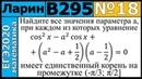 Разбор Задания №18 из Варианта Ларина №295 ЕГЭ 2020
