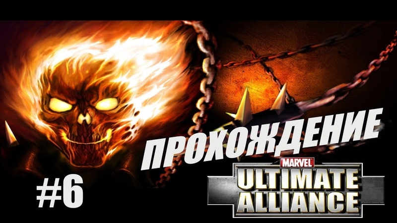 Marvel Ultimate Alliance Прохождение 6