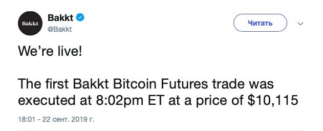 Платформа биткоин-фьючерсов Bakkt официально запущена