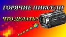 Битые или Горячие пиксели видеокамера panasonic v700