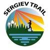 Sergiev Trail | Сергиев Трейл | 2020