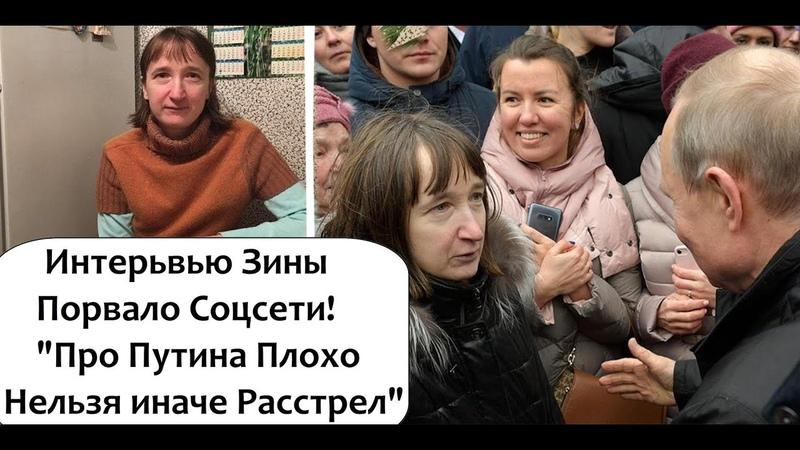 ВСТРЕТИВШАЯ ПУТИНА ЗИНАИДА ИЗ ПИТЕРА ДАЛА ВОТ ТАКОЕ ИНТЕРВЬЮ 10 тысяч 800 рублей