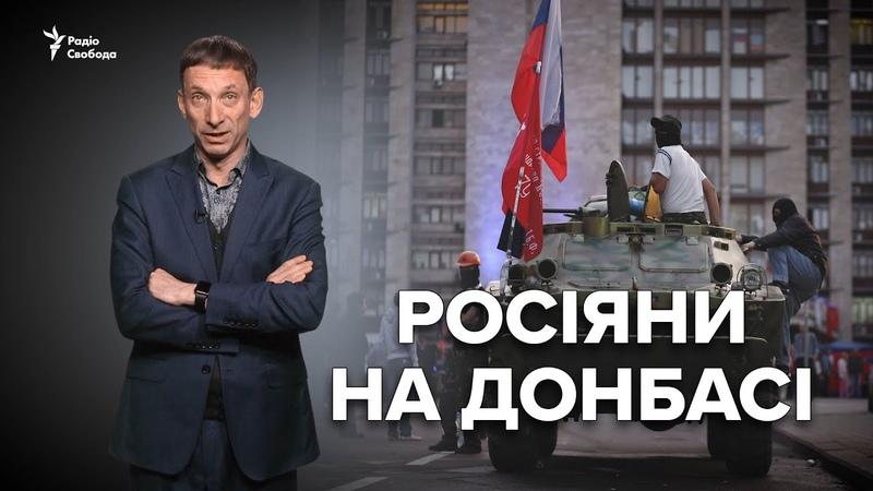 Росіяни на окупованому Донбасі та справжня мета Путіна Віталій Портников Точка Зору