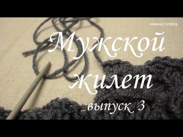 Жилет спицами Часть 3 Узор двухсторонняя Коса - Зигзаг How to knit a VEST Part 3