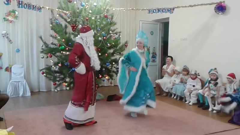 Танец деда мороза и снегурочки веселый прикольный