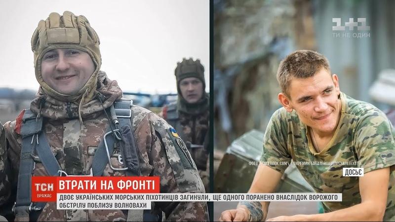 Двоє українських морських піхотинців загинули внаслідок ворожого обстрілу на Сході