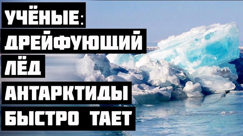 Учёные: Дрейфующий лёд Антарктиды быстро тает