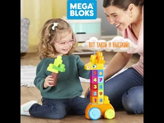 Конструктор mega bloks «жираф 123»