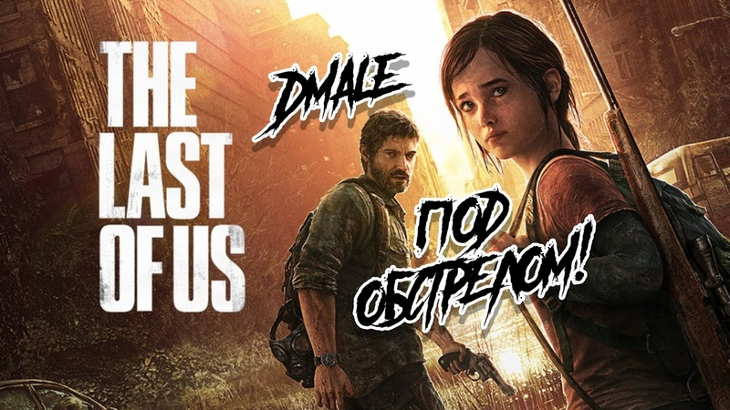 Dmale x THE LAST OF US [Rus/Eng][PS4] - Стрим №2