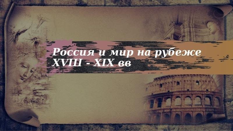 История 9 класс $1 Россия и мир на рубеже XVIII - XIXвв