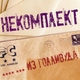 НеКомплект - Форест Гамп