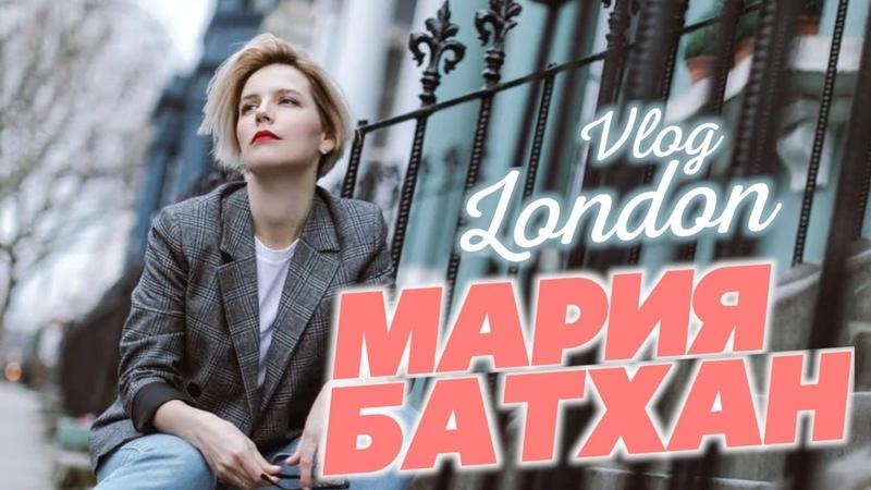 LONDON VLOG Училка в Англии МАРИЯ БАТХАН