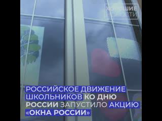 Российское движение школьников ко Дню России запустило акцию Окна России