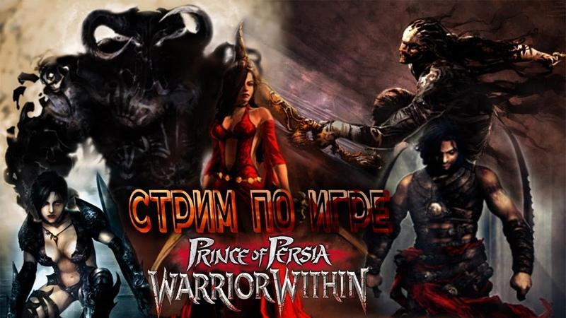 Cтрим по игре Prince of Persia Warrior Within ► Призрак времени ► 5