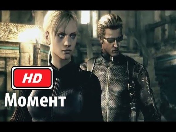 Крис и Шева встречают Джилл и Вескера Resident evil 5 2009 Full HD 1080p