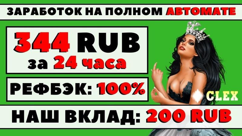 ✅ 344 RUB за 1 день 🍀 CLEX 50% за 24 часа Заработок на полном автомате