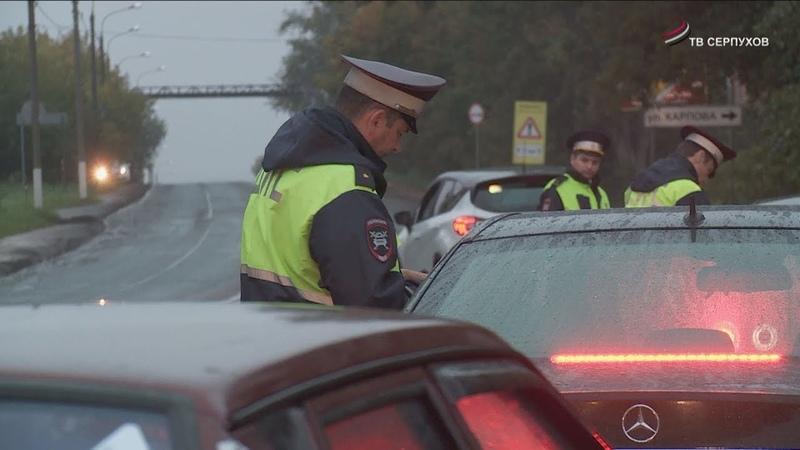 В Серпухове проходит оперативно-профилактическое мероприятие «Нетрезвый водитель»