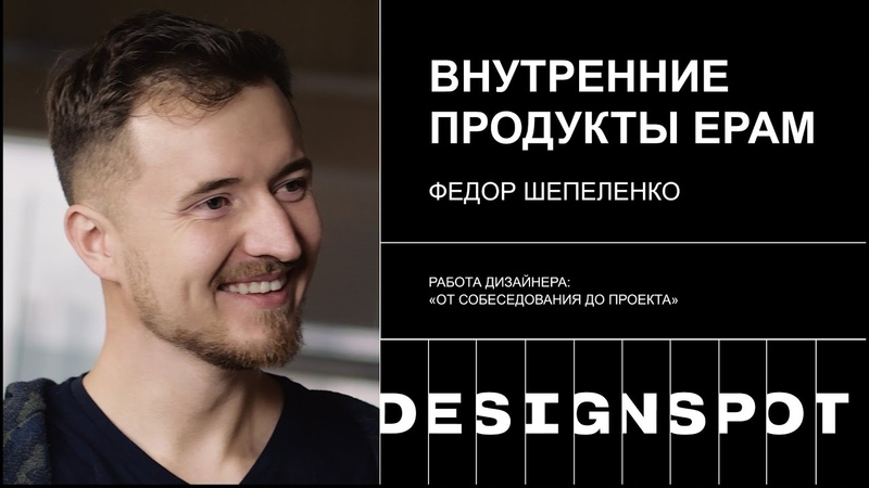 Серия 5. Работа дизайнера на внутренних продуктах EPAM