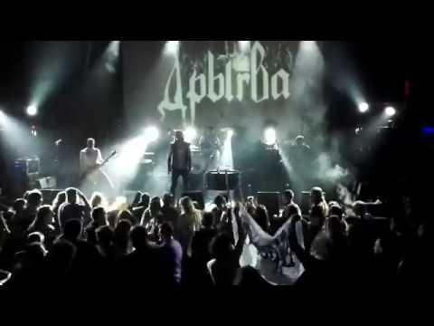 ДРЫГВА - Калі загінеш у баі (Live @ Republic)