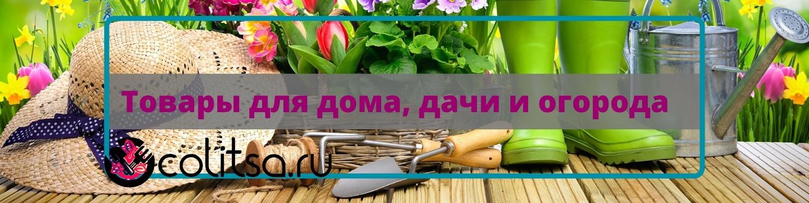 магазин дом сад огород на косарева